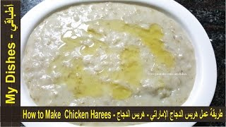 طريقة عمل هريس الدجاج الإماراتي - هريس الدجاج - هريس الدجاج بقدر الضغط - How to Make  Chicken Harees