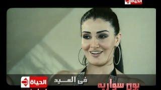 """قناة الحياة - حصرياً .. برومو فيلم """"بون سواريه"""" للنجمة غادة عبدالرازق  فى عيد الأضحى"""