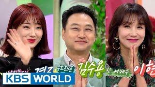 Hello Counselor - Gyeongree, Kim Sooyong, Lee Hyunkyung [ENG/TAI/2017.03.06]