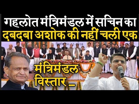 Xxx Mp4 Rajsthan मंत्रिमंडल विस्तार में Sachin Pilot का दबदबा मुख्यमंत्री Ashok गहलोत की एक न चली 3gp Sex