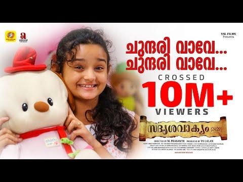 Xxx Mp4 Sadrishya Vakyam 24 29 Movie Making Video Song Chundari Vave M G Sreekumar Shreya Jaydeep 3gp Sex