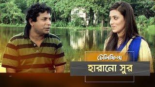 Harano Shur   Mosharraf Karim, Bidya Sinha Saha Mim, Zarin Tasnim   Telefilm Maasranga TV   2018