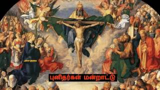 Tamil Christian - புனிதர்கள் மன்றாட்டு