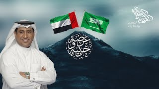جديد الشاعر علي الخوار - عرضة وحربية - بمناسبة اليوم الوطني السعودي 88 - HD