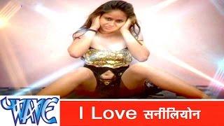 आई लव सनी लियोन I Love Sunny Leon - Rasbhari Lageli - Bhojpuri Hot Songs 2015 HD