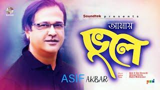 Asif Akbar - Amay Vule | Ami E Vul Korechi | Soundtek