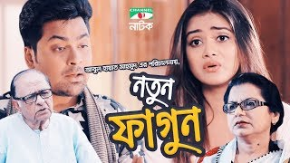 Notun Fagun | Bangla Natok | Tanjin Tisha | Syed Hasan Imam | Channel i TV
