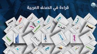 يوم جديد | قراءة في «الصفحة الأخيرة» للصحف العربية والعالمية الصادرة اليوم