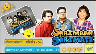 Shrimaan Shrimati   Full Episode 59