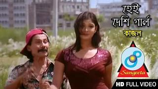 Kajol - Hey Deshi Garl | Album Lal Jilapi | Bangla New Song | Sangeeta
