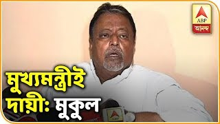 Mamata Banerjee is responsible for everything, Mukul Roy slams Mamata Banerjee on Bhatpara violence