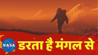 क्यों नासा की सांसें थम जाती हैं मंगल पर उतारते हुए ?| How hard it is to land on Mars?