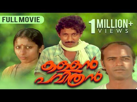 Xxx Mp4 Kallan Pavithran Superhit Malayalam Movie Bharath Gopi Nedumudi Venu 3gp Sex
