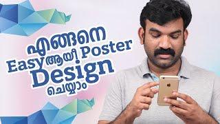 ✨✨🌟easy ആയീ designചെയ്യാം  |Adobe Spark Post Malayalam ✨