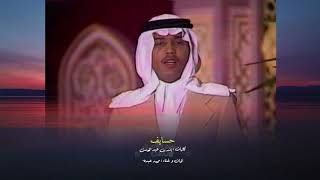 محمد عبده  :   حسايف .. تذبل الضحكه
