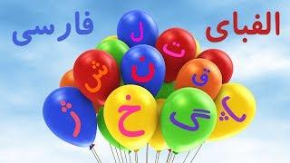 Farsi/Persian Alphabet | الفبای فارسی | الفبای دری