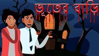 ভূতের বাড়ি | একটি গা ছমছমে ভূতের গল্প -2 | Bhuter Golpo Bangla | Ghost Story In Bengali |মগজ ধোলাই