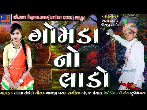 Xxx Mp4 Gomda No Lado II ગોમડા નો લાડો II Savita Solanki 3gp Sex