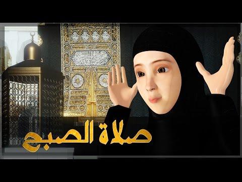 تعليم صلاة الصبح - كيفية الصلاة