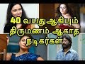 Download Video Download 40 வயது ஆகியும் திருமணம் ஆகாத நடிகர்கள்..|Unmarried 40 aged Actors.Kollywood news Cinema |Seithigal 3GP MP4 FLV