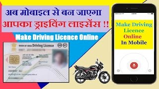 How To Make Online Driving License In Mobile |