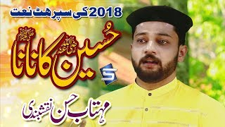 New Superhit Naat 2018 - Hussain Ka Nana - Mahtab Hassan Naqshbandi - R&R by Studio5
