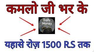 Daily Money App || Earn Daily 1500 R.S || PayTm Cash