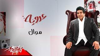 Ahmed Adaweya - Mawal | أحمد عدويه - موال