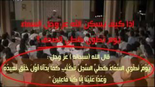الشعراوي : الرحمن على العرش استوى - تدليس الوهابية