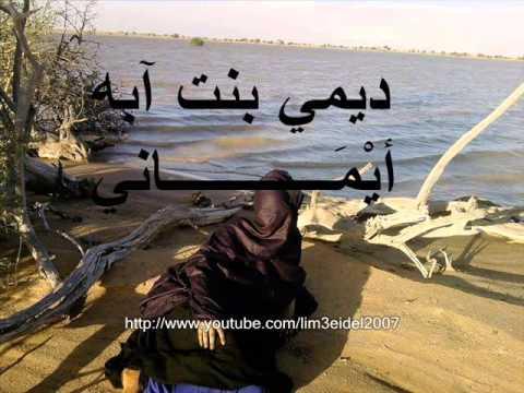 اشوير أيماني المرحومة ديمي بنت آبه