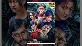 MOOCH ( மூச்) 2015 Latest Horror Tamil Full Movie - Jaya Raj, Misha Goshal