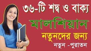 সহজে মালশিয়ান ভাষা শিক্ষা - Learn Malaysian to Bangla - Spoken Malay to Bangla - Best Malay tutorial