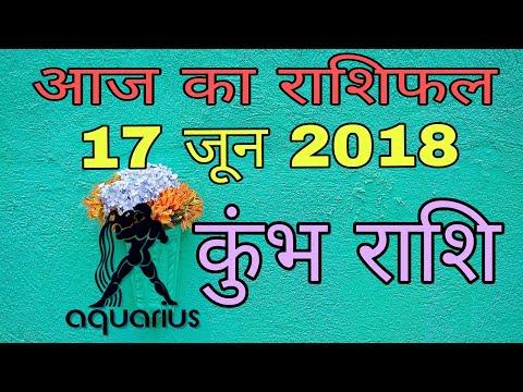 कुंभ राशि Aaj ka kumbh Rashifal, aaj ki kumbh rashi 17 June 2018, Aaj ki rashi,
