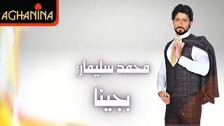 محمد سليمان - بجينا - بالكلمات | Mohamad Sulaiman - Bechena - With Lyrics