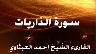 (سورة الذاريات ) بصوت الشيخ العراقي احمد العيثاوي