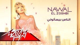 El Nas Beyesaalooni - Nawal El Zoghbi  الناس بيسألوني - نوال الزغبى