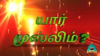யார் முஸ்லிம் Islamic Tamil bayan , srilanka
