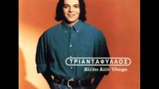 Best Greek Songs - Triantafillos (Enantion Mou)