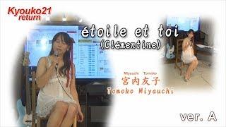 友子「歌ってみました」(015)étoile et toi(Clémentine)