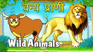 Let's Learn About Wild Animals - Preschool Learning in Marathi | Types Of Domestic Animals
