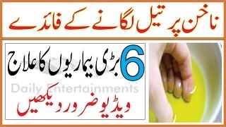 Nakhun Par Tail Lagane Ke Fayde - 6 Health Tips With Nails