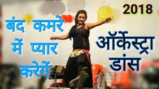 band kamre mein pyar karenge | Arkestra Video Song | Bollywood New Song 2018 | Orchestra Dance 2018