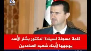 اخر خبر: بشار الأسد يعلن رحيله عن سوريا
