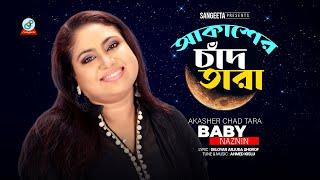 Akasher Chad Tara - Baby Naznin - Shudhu Valobasho