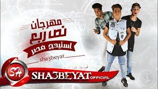مهرجان نص ربع غناء تيم استيدج مصر ديسكو ومروان توزيع المشاكس حصريات 2016  على شعبيات