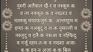 Dua qunoot hindi me दुआए कुनूत हिन्दी मे सिखे