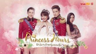 Princess Hours Thailand รักวุ่นๆ เจ้าหญิงจอมจุ้น Trailer  - True4U ช่อง 24