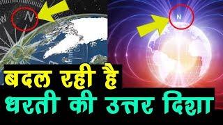 OMG ! बदल रही है Earth की उत्तर दिशा, खिसक रहा है धरती का चुंबकीय उत्तरी ध्रुव