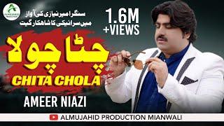singer Ameer Niazi Pai Khel saraiki Song chita chola see darzi 2017