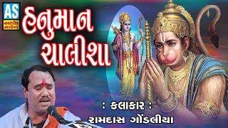 Shri Hanuman Chalisa || Ramdas Gondaliya || Bhavya Santavani Live Program 2018